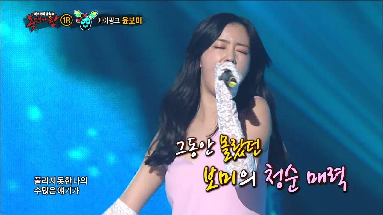 Download 【TVPP】 Bo Mi(Apink) – Atlantis Princess, 보미(에이핑크) – 아틀란티스 소녀 @King Of Masked Singer