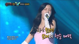 ?TVPP? Bo Mi(Apink) - Atlantis Princess, ??(????) - ????? ?? @King Of Masked Singer MP3