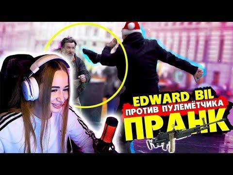 WESTY СМОТРИТ  EDWARD BIL ПРАНК / БОЙ С ПУЛЕМЁТЧИКОМ ММА / РЕАКЦИЯ