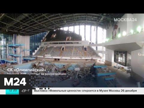 """В спорткомплексе """"Олимпийский"""" разобрали весь бассейн - Москва 24"""