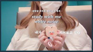 [My쥬 study] study with me | st…