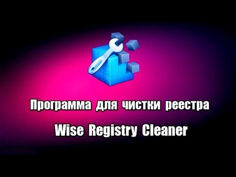 Программа для чистки реестра Wise Registry Cleaner