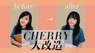 【暴走】 究竟有瀏海同無瀏海可以差幾遠 !?  | Cherry髮型大改造 !