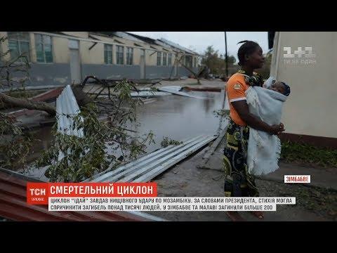 ТСН: Жертв рахують сотнями: Південну Африку накрив найпотужніший циклон