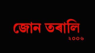 Jun Torali    জোন তৰালী    (2006) Assamese Bihu Movie [Nayan nilim,Shyamantika]