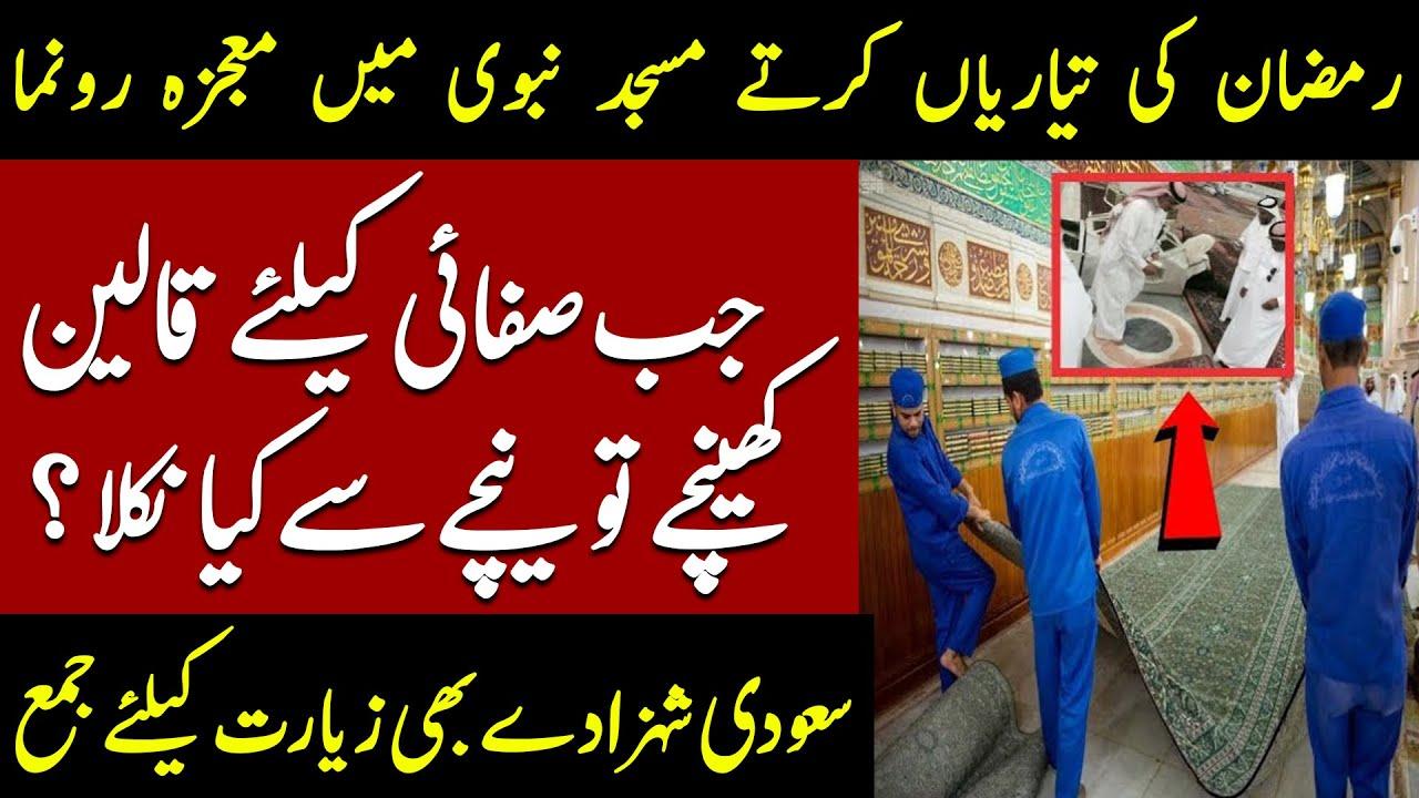 Ramzan Ki Tayarian Kartay Masjid e Nabvi Mein Carpet Ke Neechay Se Kya Nikl Aaya | ALLAH HU AKBAR