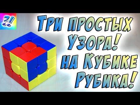 Вопрос: Как сделать замысловатый узор кубика Рубика?