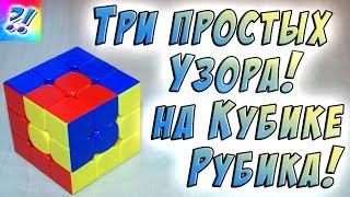 Три простых узора на Кубике Рубика 3x3. Patterns on the Rubik's Cube.