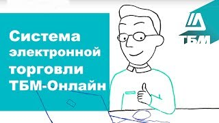 Преимущества ТБМ-Онлайн
