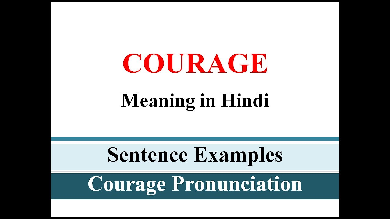 Download Courage Meaning in Hindi   Courage ka sentence me use kaise kare   Sentence Examples