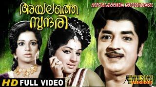 Ayalathe Sundari  (1974) Malayalam Full Movie
