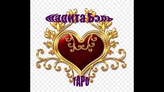 Таро гороскоп на удачу КОЗЕРОГ- РЫБЫ