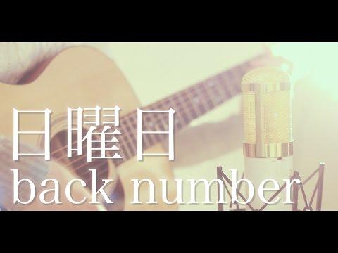 日曜日/back number (cover) back number さんの『日曜日』を カバーさせていただきました.