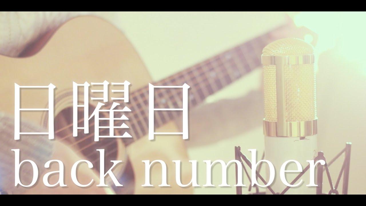 日曜日 / back number (cover) - YouTube