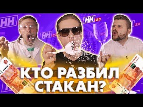 Кто разобьет стакан голосом получит 10000 рублей