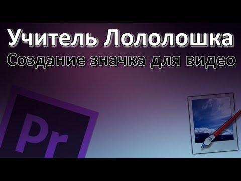видео: Создаем значок для видео (paint.net and adobe premiere pro cs5.5)