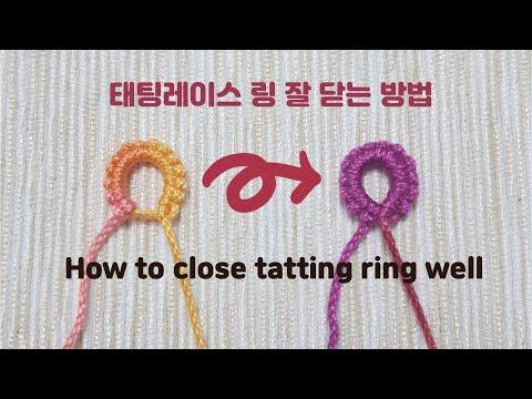 태팅레이스 초보 필수영상! 태팅레이스 링 잘 닫는 노하우 알려드려요! How to close tatting lace ring well