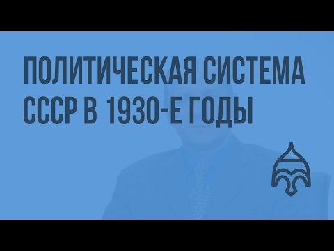 Политическая система СССР в 1930-е годы. Видеоурок по истории России 11 класс