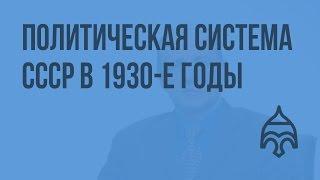Политическая система СССР в 1930 е годы Видеоурок по истории России 11 класс
