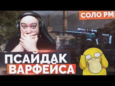 WarFace 🔘 ГЛАВНЫЙ ПСАЙДАК ВАРФЕЙСА 🔘 СОЛО РМ - CDX-MC Kraken thumbnail