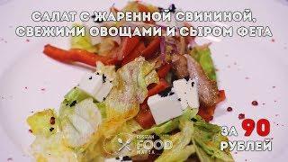 Салат со свининой и сыром фета за 90 рублей, что?