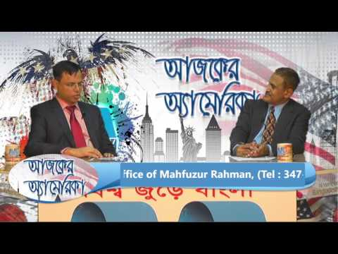 Ajker America : Millennium TV USA, Bangla Talk Show, Part : 240, 02-2016