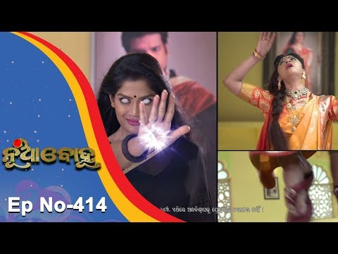 Nua Bohu | Full Ep 414 | 10th Nov 2018 | Odia Serial - TarangTV thumbnail