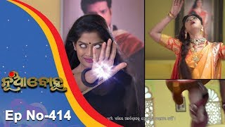 Nua Bohu | Full Ep 414 | 10th Nov 2018 | Odia Serial - TarangTV