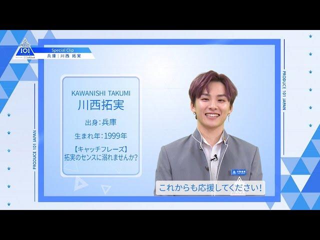 【川西 拓実(Kawanishi Takumi)】ファイナリストPICK ME動画 PRODUCE 101 JAPAN