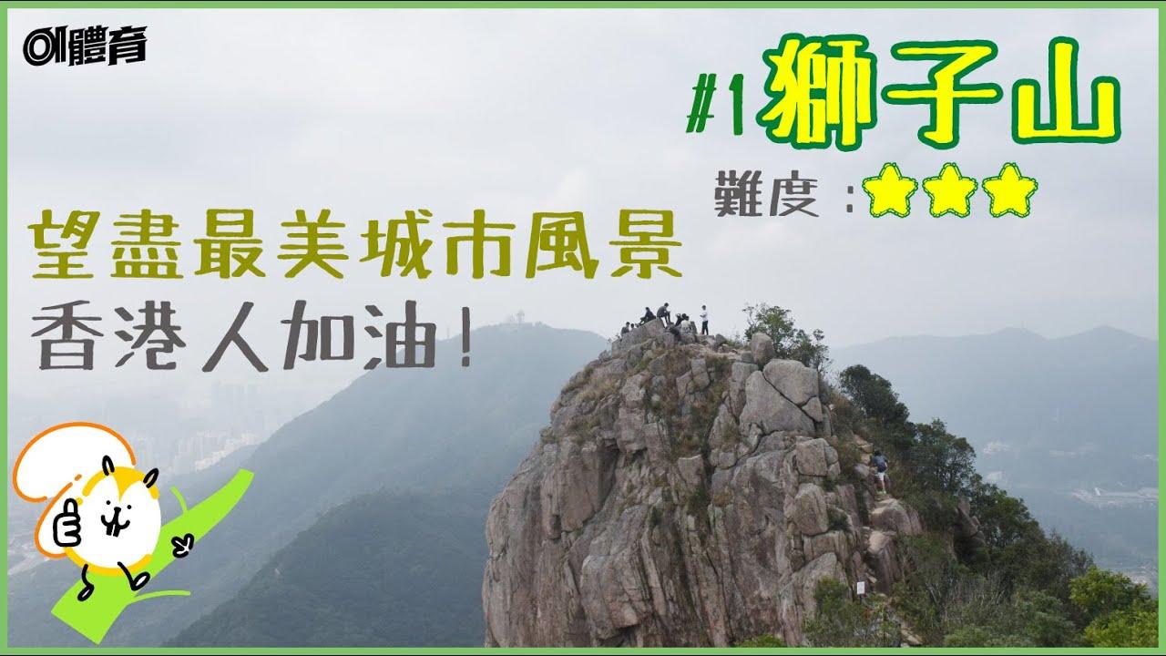 行山路線.獅子山|4分鐘行完獅子山|香港加油(難度:★★★) - YouTube