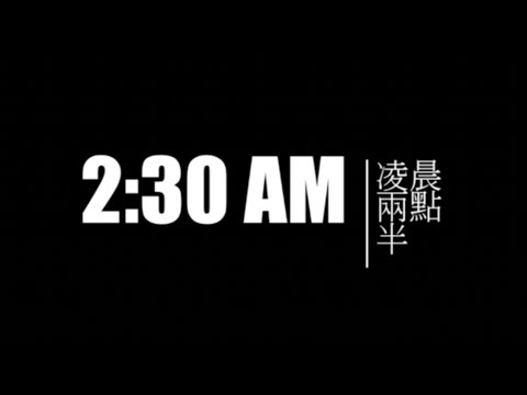 2: 30 a.m.   -    CUHK Centre for China Studies