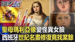 是在哈囉?聖母瑪利亞像變怪異女臉!西班牙17世紀名畫修復竟找業餘的【關鍵時刻】20200626-2劉寶傑 李正皓 黃益中