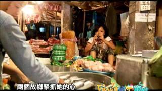 到外婆家FUN寒假_台灣、越南都是我的家