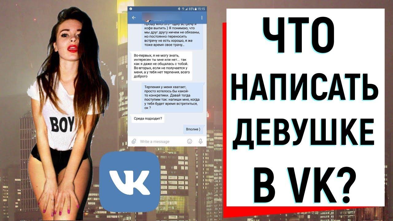 Как познакомиться с девушкой в Вконтакте: что написать и как это правильно сделать