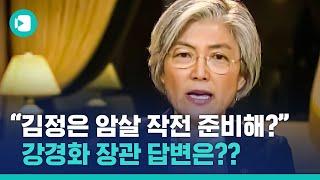 """""""'김정은 암살 작전' 준비하느냐""""는 CNN 앵커 질문에 강경화 장관 답변은? / 비디오머그"""