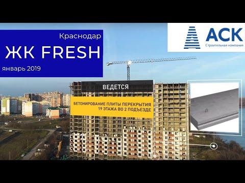 Динамика строительства ЖК Fresh Фреш Краснодар ✔январь 2019 ✔купить квартиру от застройщика 🔷 АСК