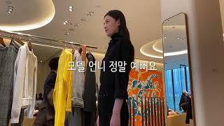( 쇼핑 vlog ) 에르메스 쇼핑 언박싱 | 명품 하…