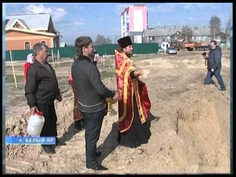 В Белом Яру освятили место для нового храма