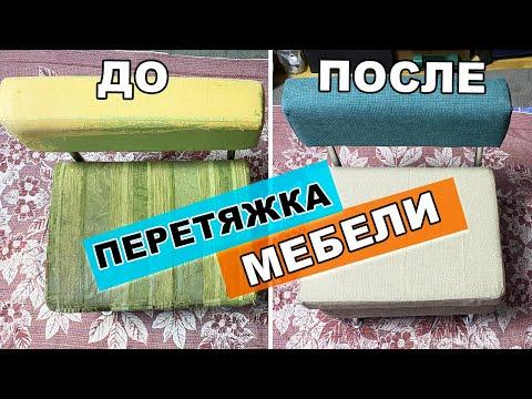Обивка дивана своими руками | реставрация, перетяжка мебели до и после