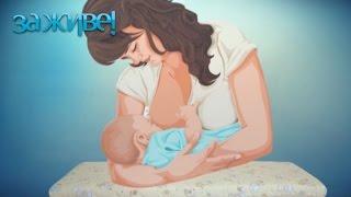 Нужно ли сцеживаться кормящим мамам?  – За живе! Сезон 4. Выпуск 25 от 10.04.17