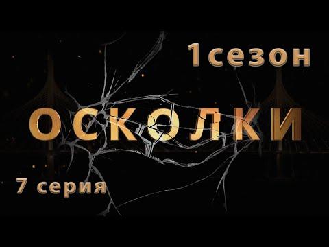 """Сериал """"Осколки"""". 7 серия. 1 сезон"""