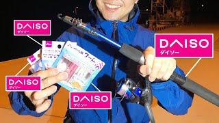 【企画内容】 今回は全てダイソータックルでワーム釣りに挑戦しました! 餌釣り用のロッドとリールですが、糸だけ細くすれば1g前後のジグヘッ...