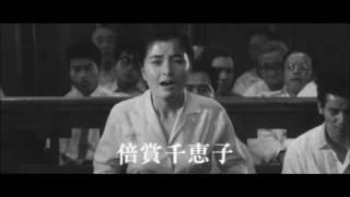 倍賞千恵子主演の「霧の旗」予告編です。監督はあの山田洋次。