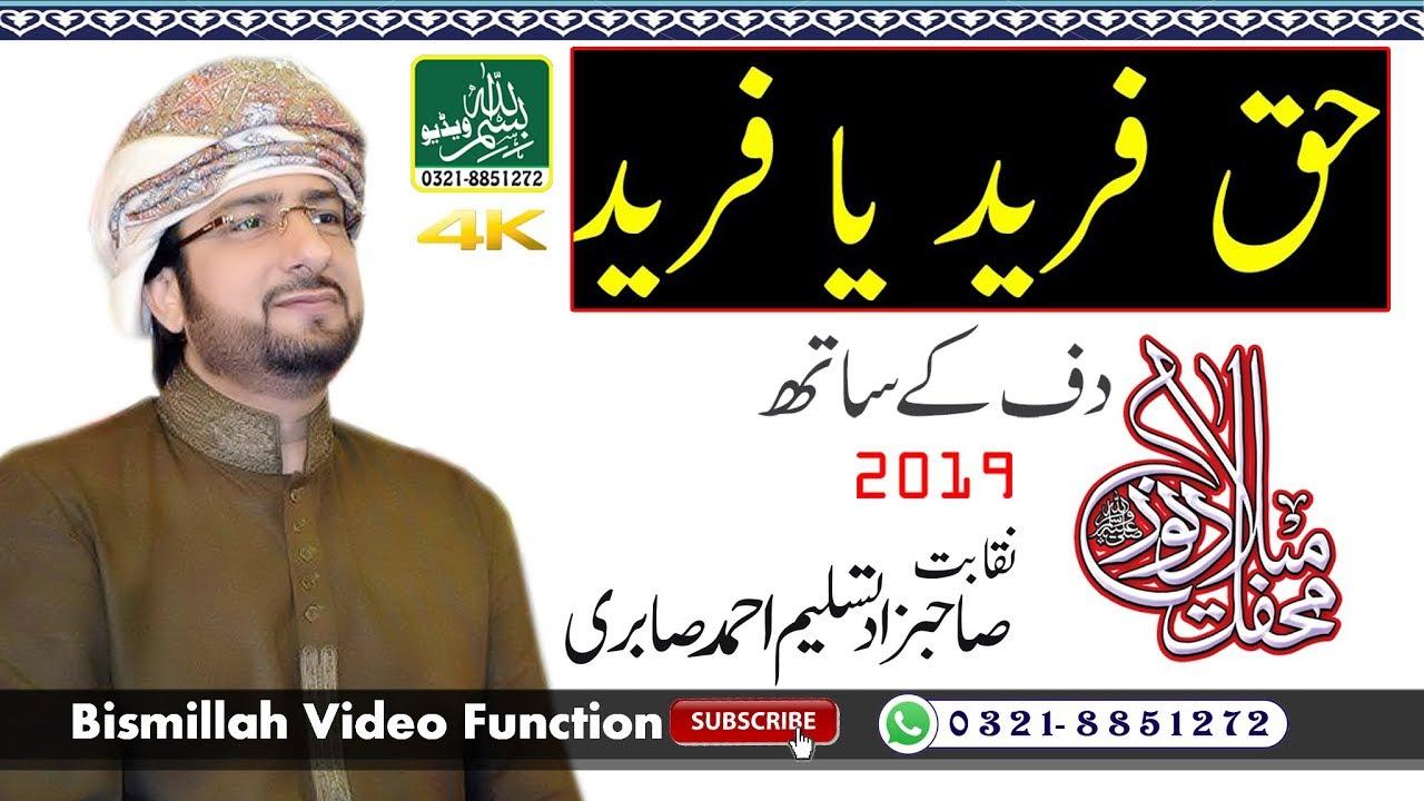 Download Haq Fareed Ya Fareed  By Tasleem Ahmed sabri - Mehfil e Milad e Noor 2019