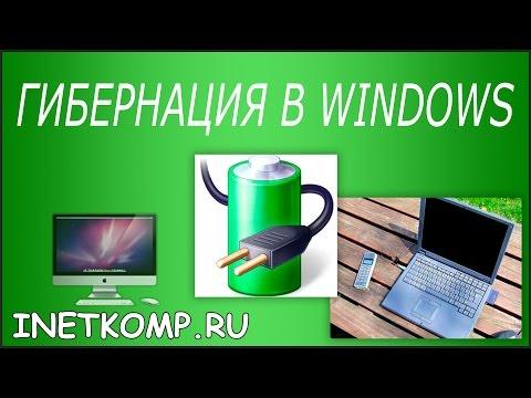 Гибернация в Windows 7, 8. Что это и как отключить?
