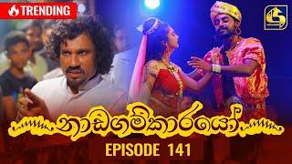 Nadagamkarayo Episode 141 || ''නාඩගම්කාරයෝ'' || 04th August 2021 Thumbnail
