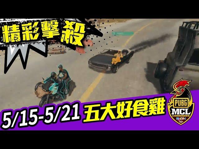 【MCL】 5/15~5/21 PUBG 五大好食雞 三輪車注定是來翻的嗎!?_電玩宅速配20180522