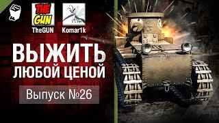 Выжить любой ценой №26 - от TheGun и Komar1K [World of Tanks]
