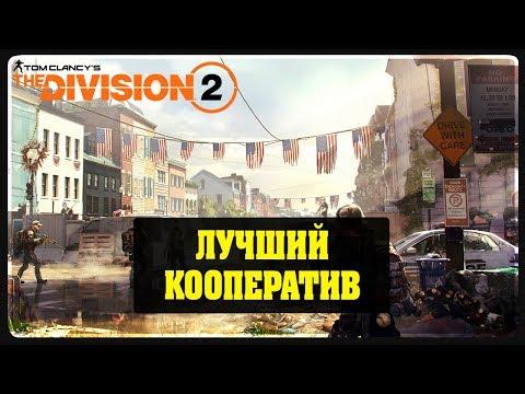 Tom Clancy's The Division 2 l Лучший кооператив - Ромаха, Ромка, Тимуль и Стас #2