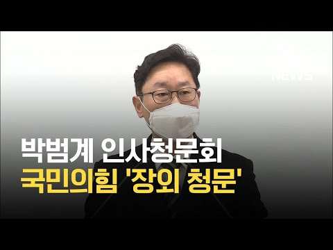 내일 박범계 인사청문회…국민의힘 '장외 청문' / KBS 2021.01.24.
